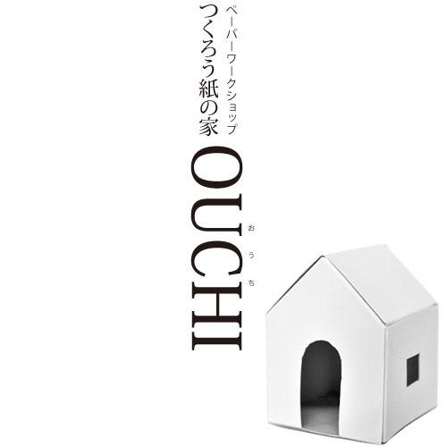 ouchi.geijyutumura.01.jpg